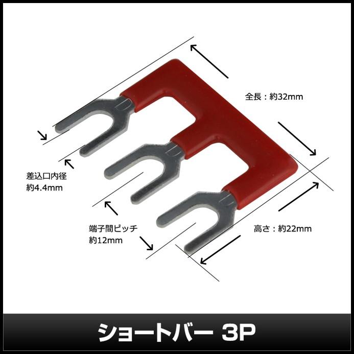 [2個] ショートバー 3P