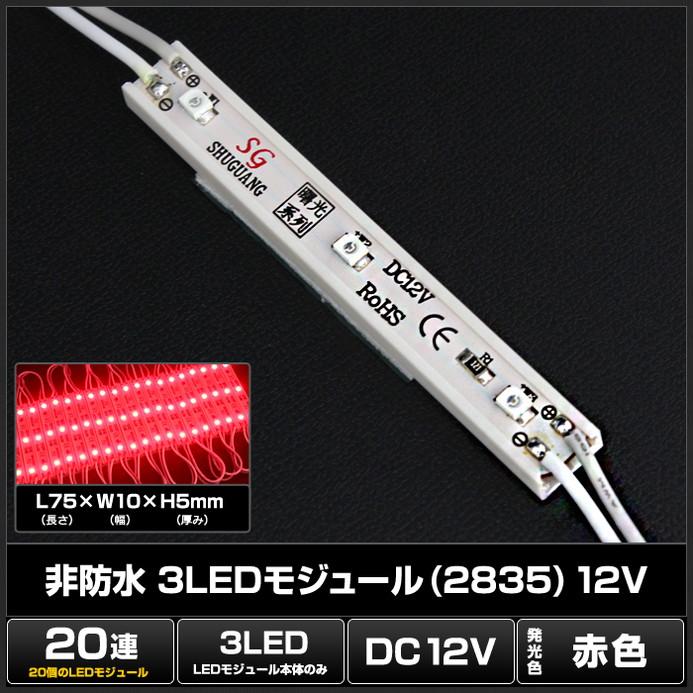 8528(20連×10set) 非防水 3LEDモジュール(2835) 赤色 12V (1cm×7.5cm) 単体