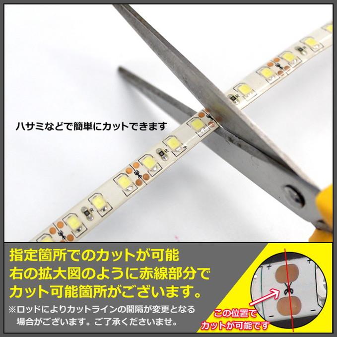 [50cm×1本] 高密度(120LED/1M) 12V LEDテープライト 防水 白ベース