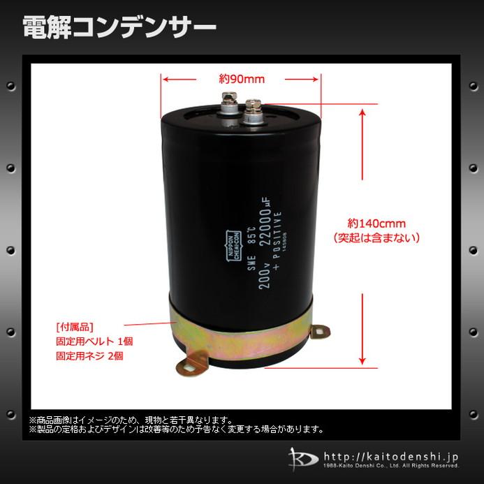 Kaito7221(10個) 電解コンデンサー 200V 22000uF 90×140 [日本ケミコン]