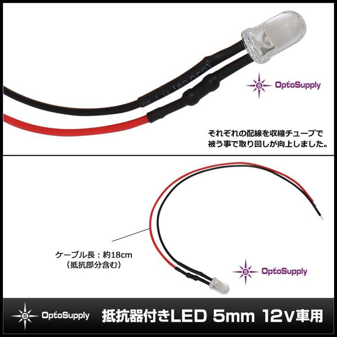 【50個】LED 5mm 砲弾型 揺らぎ機能付き OptoSupply 12V抵抗付き ケーブル18cm