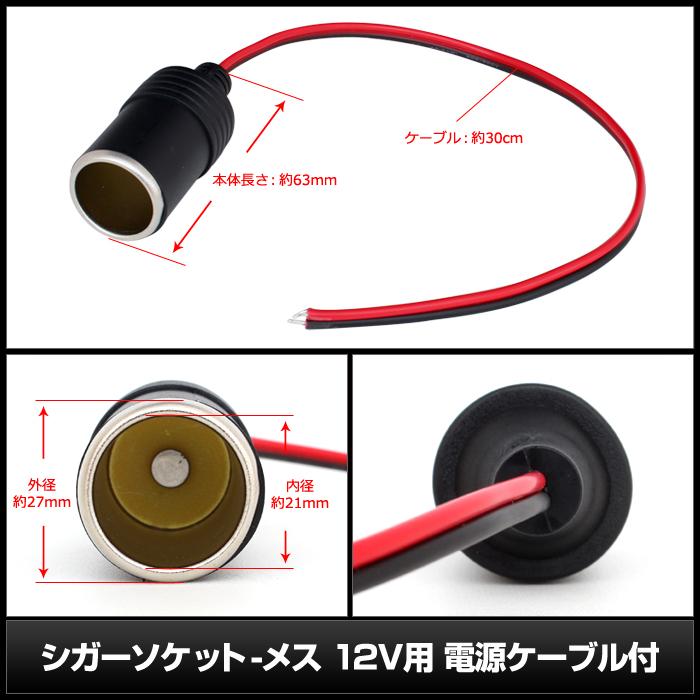 7460(50個) シガーソケット-メス 12V用 電源ケーブル付 30cm