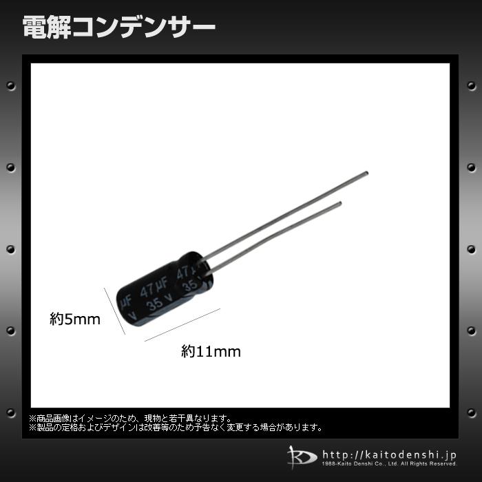 [s120] 電解コンデンサー 35V 47uF 5x11 [JWCO] (10個)