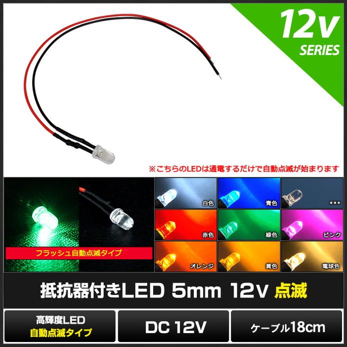 【100個】LED 5mm 砲弾型 12V抵抗付き ケーブル18cm (点滅)