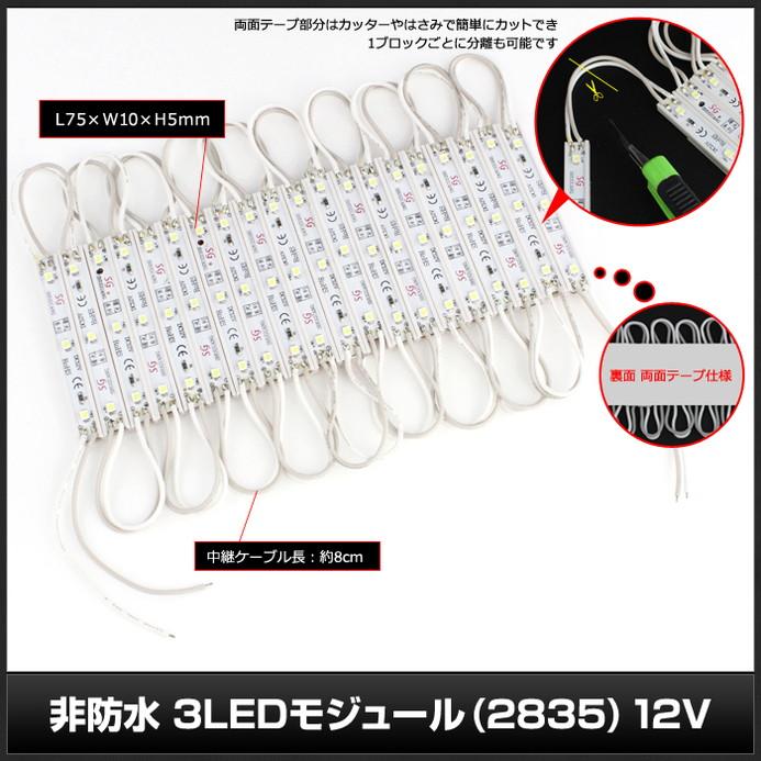 8529(20連×10set) 非防水 3LEDモジュール(2835) 白色 12V (1cm×7.5cm) 単体