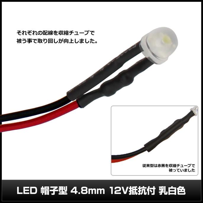 【10個】LED 4.8mm 帽子型 12V抵抗付き 乳白色 (ケーブル18cm)