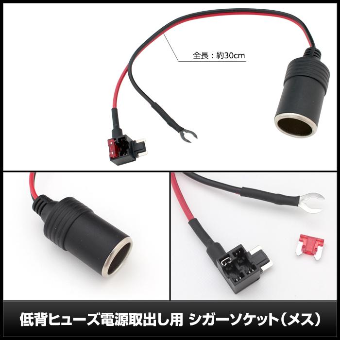 6078(1個) 低背ヒューズ電源取出し用 シガーソケット(メス) 12V/10A 低背ヒューズ1個付き