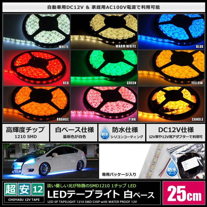[25cm×2本] 超安12V 防水 LEDテープライト 1チップ 25cm [白ベース | ケーブル12cm]