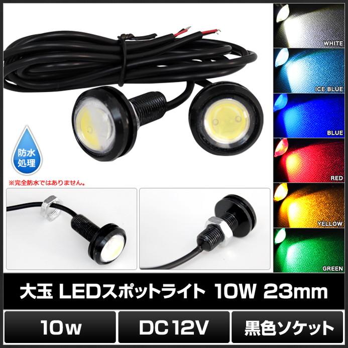 [2個] 防水 大玉LEDスポットライト 10W/12V/23mm [黒色ソケット]
