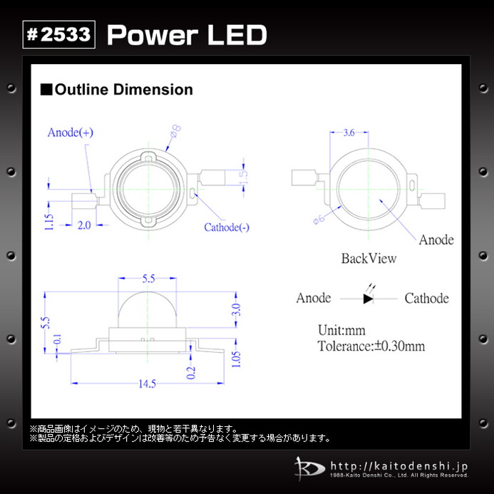 Kaito2533(10個) パワーLED 3W 青色(KD-JP3W-B)