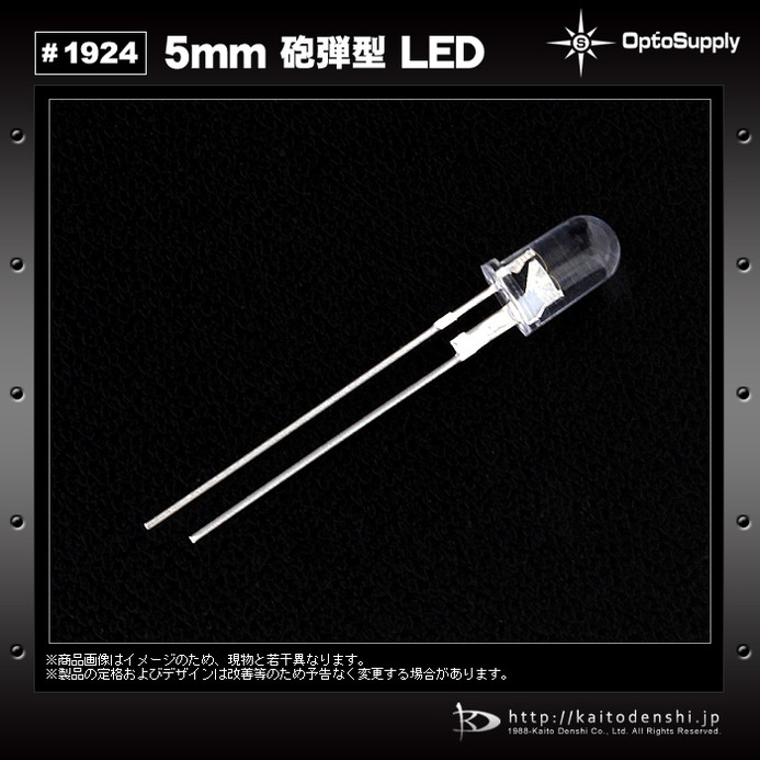 Kaito1924(50個) LED 砲弾型 5mm Red OptoSupply Deluxe Power 100000mcd 70mA 15deg [OS5RKA5111P]