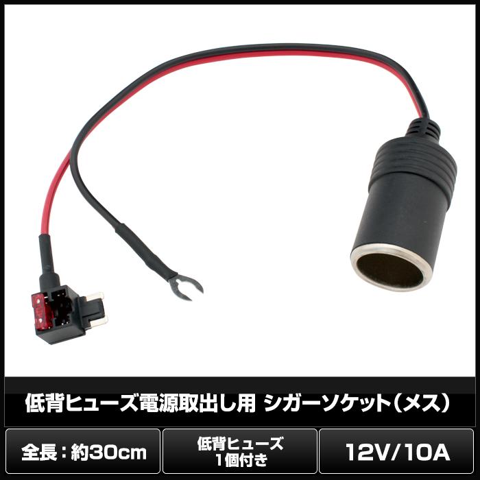 6078(10個) 低背ヒューズ電源取出し用 シガーソケット(メス) 12V/10A 低背ヒューズ1個付き
