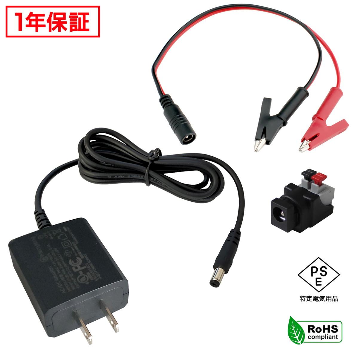 0973(1セット) [小型] ACアダプタ- 12V/1A AC100V〜240V + 片側メスジャック (5.5-2.1mm) わに口クリップ (メスコネクタ付)PSE/RoHS対応 1年保証