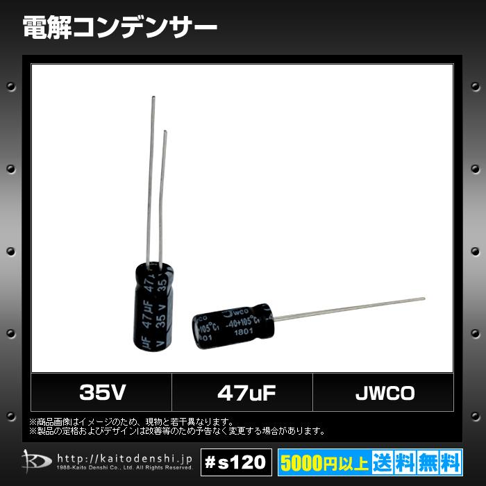 [s120] 電解コンデンサー 35V 47uF 5x11 [JWCO] (100個)
