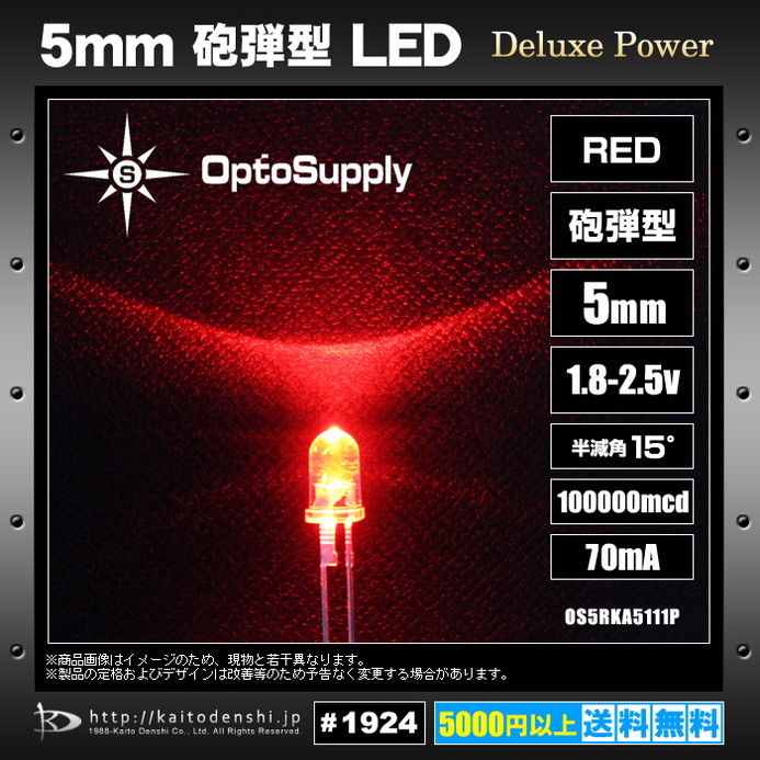 Kaito1924(500個) LED 砲弾型 5mm Red OptoSupply Deluxe Power 100000mcd 70mA 15deg [OS5RKA5111P]