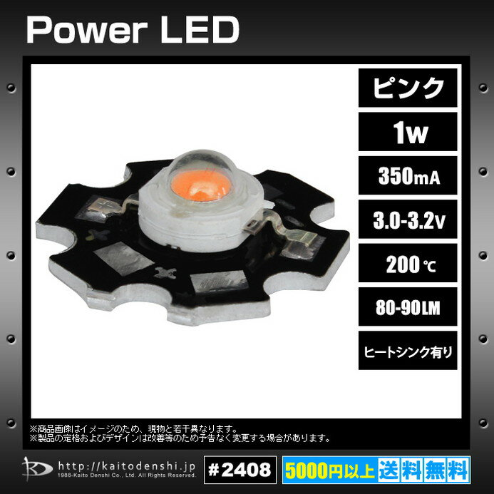 Kaito2408(1000個) パワーLED 1W ピンク 星型ヒートシンク付(KD-JP1W-P-HS)