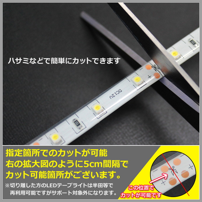 [5cm×2本] 超安12V 防水 LEDテープライト 1チップ 5cm [白ベース | ケーブル12cm]