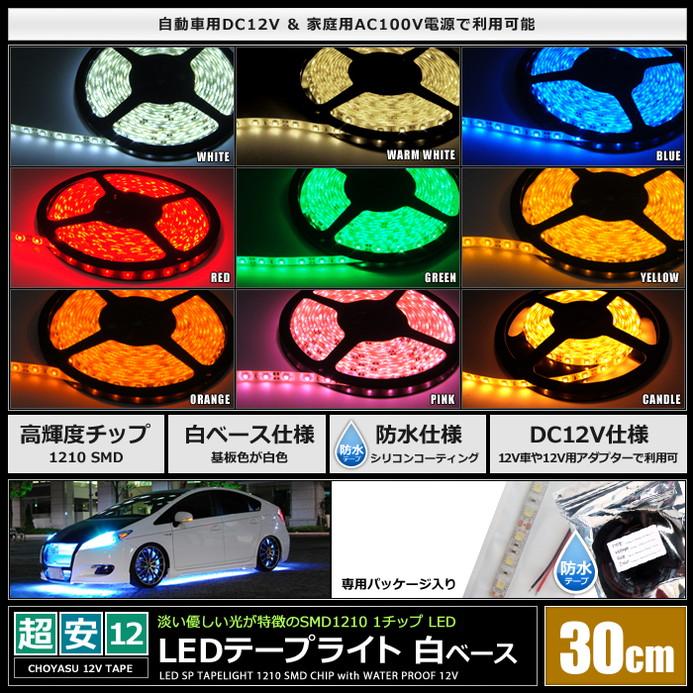 [30cm×2本] 超安12V 防水 LEDテープライト 1チップ 30cm [白ベース   ケーブル12cm]