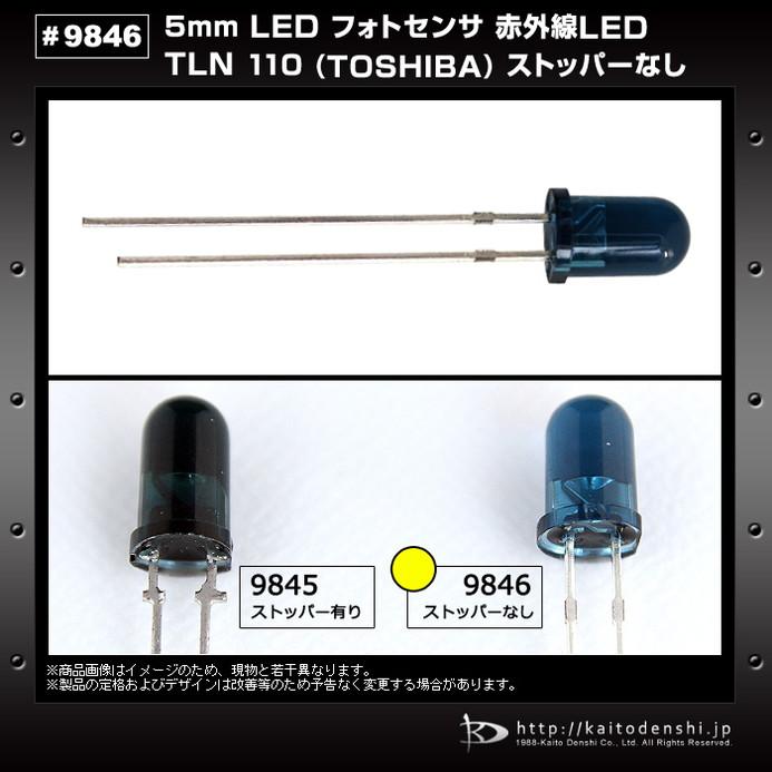 Kaito9846(10個) LED 砲弾型 5mm フォトセンサ 赤外線LED TLN110 (TOSHIBA) ストッパーなし
