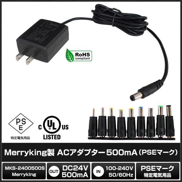 0911[変換9種:100個セット] ACアダプタ【安心の1年保証】 500mA AC100V-DC24V MKS-2400500S Merryking (PSEマーク付/RoHS対応/プラスチック製)
