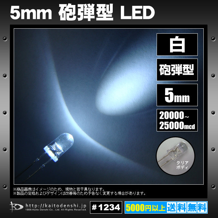 Kaito1234(500個) LED 砲弾型 5mm 白色 20000〜25000mcd KD-5MMW
