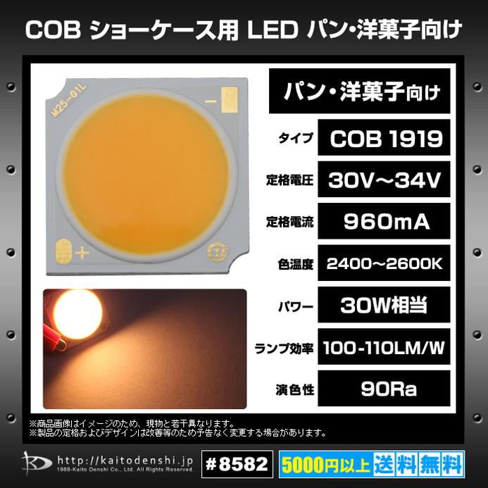 8582(1個) COB ショーケース用 LED (パン・洋菓子向け) 1919 (30W) 2400-2600K 100-110LM/W 30-34V 960mA 90Ra