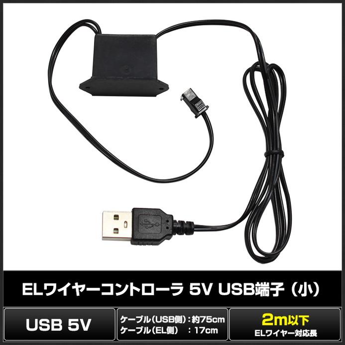 7664(1個) ELワイヤーコントローラ 5V USB端子 (小)