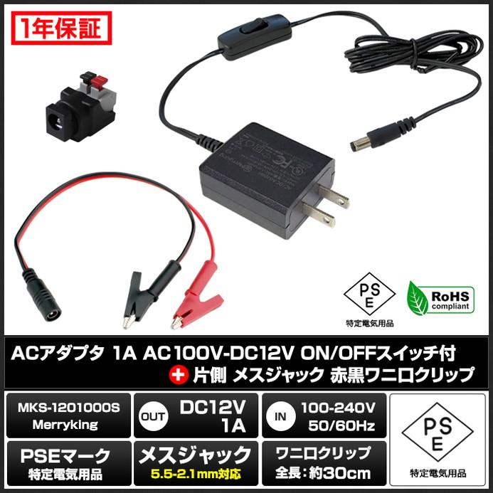 0975(1セット) [小型] ACアダプタ- 12V/1A ON/OFFスイッチ AC100V〜240V + 片側メスジャック わに口クリップ (メスコネクタ付)PSE/RoHS対応 1年保証