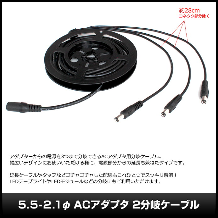 Kaito6136(100本) ACアダプタ3分岐ケーブル  5.5-2.1φ [5m]