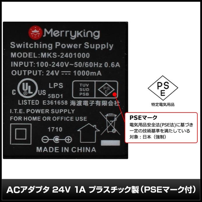 6761(100個) ACアダプタ【安心の1年保証】 1A AC100V-DC24V MKS-2401000 Merryking製 (PSEマーク付/RoHS対応/プラスチック製)