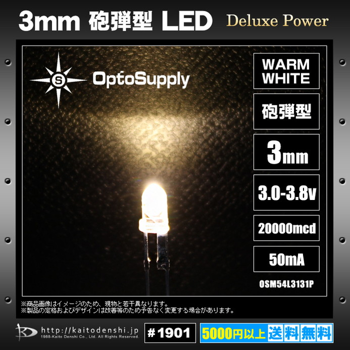 Kaito1901(1000個) LED 砲弾型 3mm Warm White OptoSupply Deluxe Power 20000mcd 50mA [OSM54L3131P]