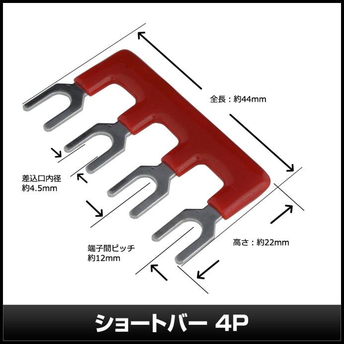 [10個] ショートバー 4P