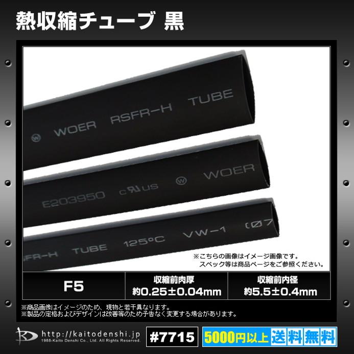 Kaito7715(1m) 熱収縮チューブ F5 黒