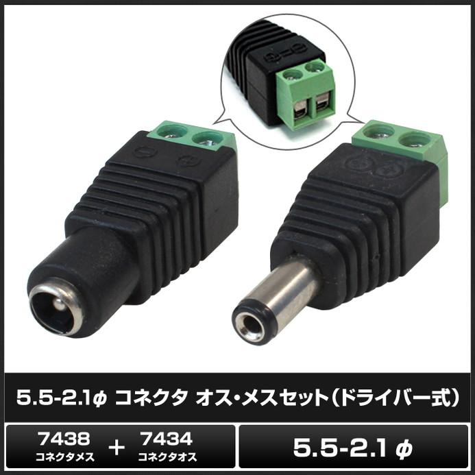 Kaito7408(10セット) 5.5-2.1φコネクタ オス・メスセット(ドライバー式)
