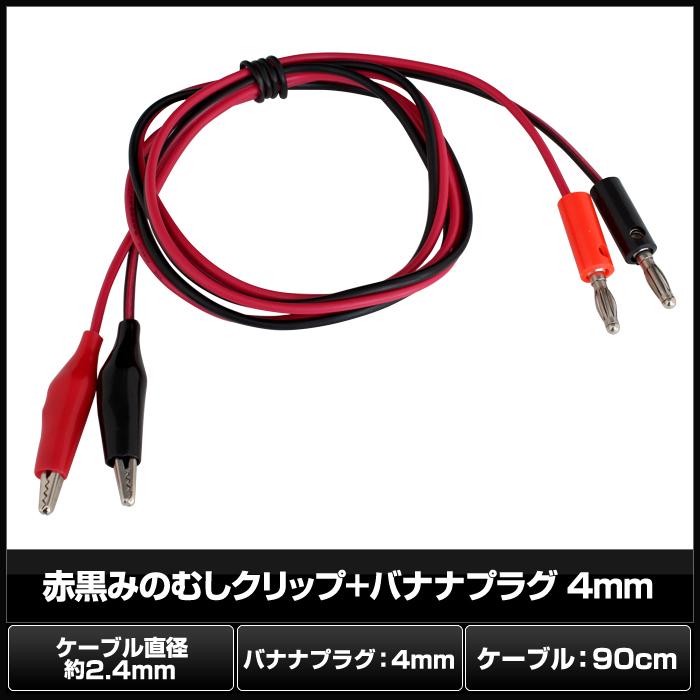 Kaito7464(100本) 赤黒みのむしクリップ+バナナプラグ 4mm ケーブル 90cm