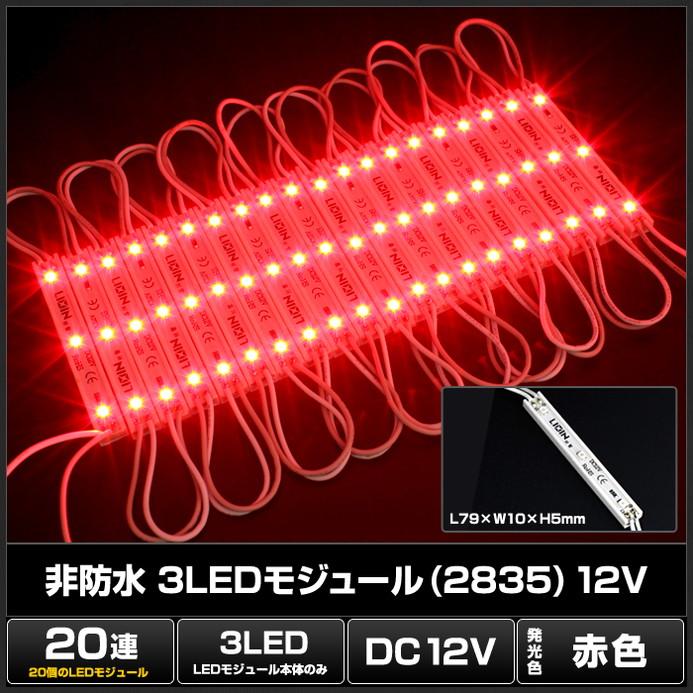 8527(20連×100set) 非防水 3LEDモジュール(2835) 赤色 12V (1cm×7.9cm) 単体