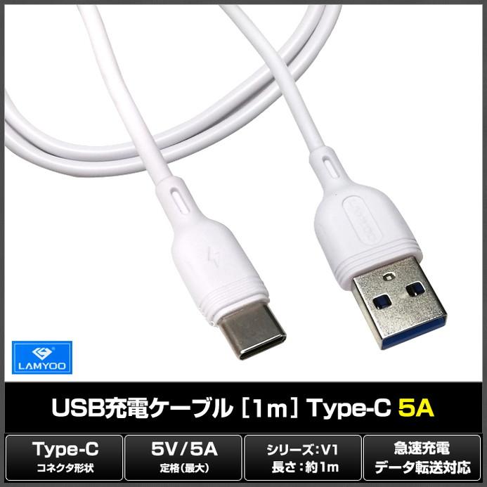 0399(1個) USB充電ケーブル [1m] 白 Type-C /急速充電/データ転送対応 5A