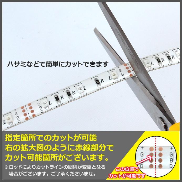 超安12V(1本) 防水LEDテープライト フルカラー(RGB) 3チップ 30cm [白ベース]