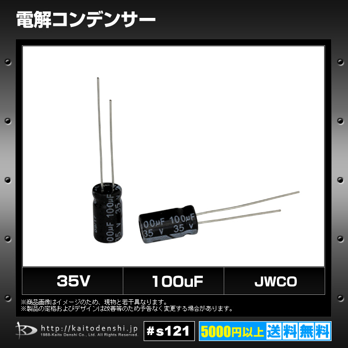 [s121] 電解コンデンサー 35V 100uF 6.3x12 [JWCO] (100個)