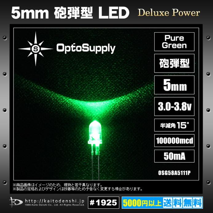 Kaito1925(50個) LED 砲弾型 5mm Pure Green OptoSupply Deluxe Power 100000mcd 50mA 15deg [OSG58A5111P]