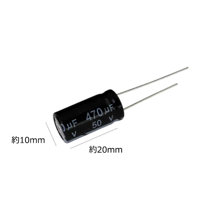 [s135] 電解コンデンサー 50V 470uF 10x20 [JWCO] (100個)