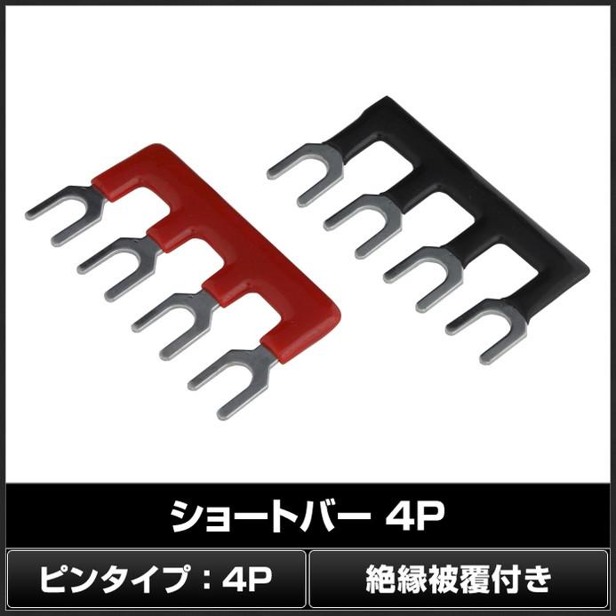 [100個] ショートバー 4P