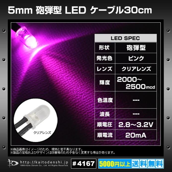 4167(500個) LED 5mm 砲弾型 ピンク 2000〜2500mcd ケーブル30cm