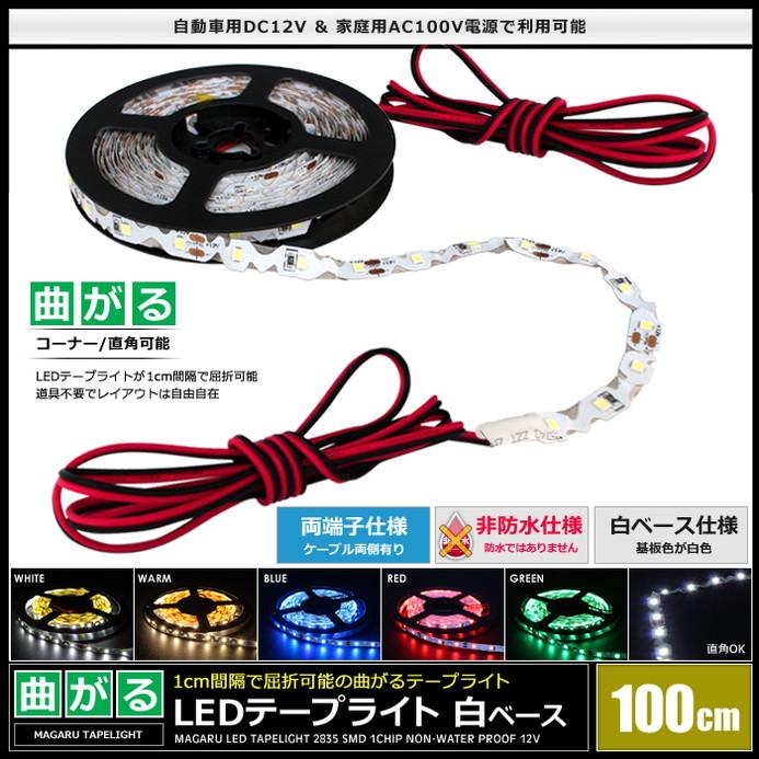 【10本】12V 曲がる 非防水 LEDテープライト 100cm(両端子ケーブル1.2m)白ベース