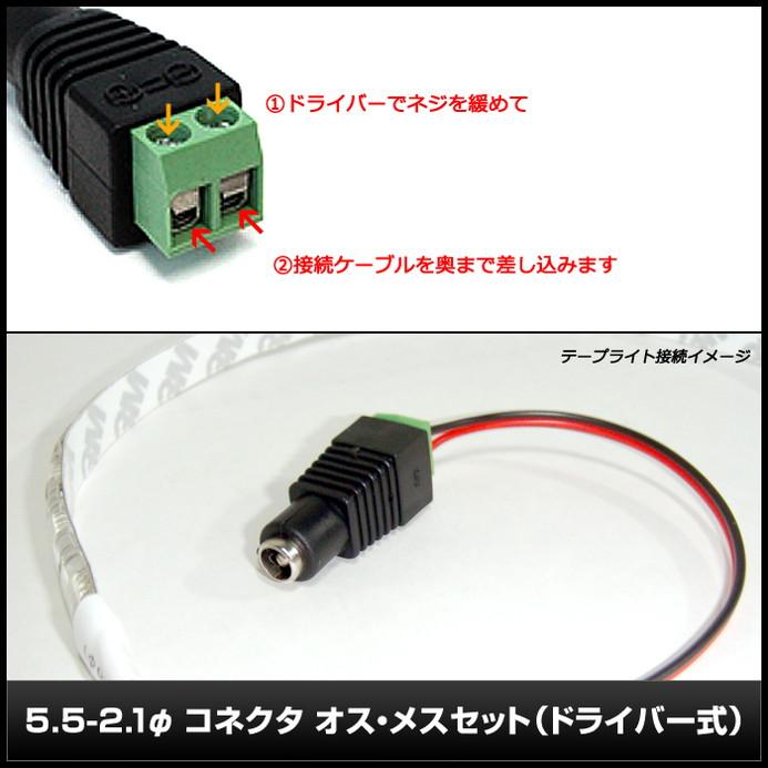 Kaito7408(500セット) 5.5-2.1φコネクタ オス・メスセット(ドライバー式)