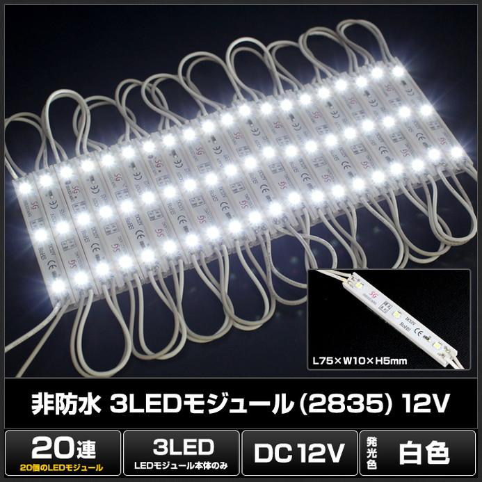 8529(20連×100set) 非防水 3LEDモジュール(2835) 白色 12V (1cm×7.5cm) 単体