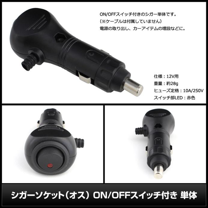 6074(10個) シガーソケット(オス) ON/OFFスイッチ付き 10A/250V ケーブル無し 単体