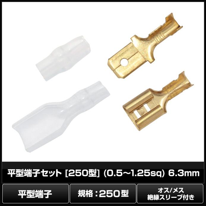 8981(100セット) 平型端子セット [250型] (0.5〜1.25sq) 6.3mm オス/メス絶縁スリーブ付き