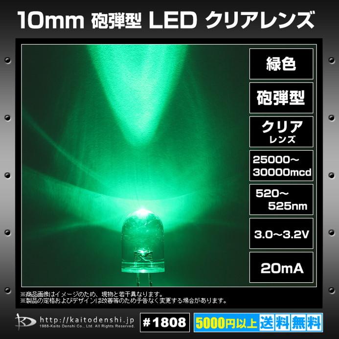 1808(100個) LED 砲弾型 10mm (クリアレンズ) 緑色 25000〜30000mcd 520〜525nm