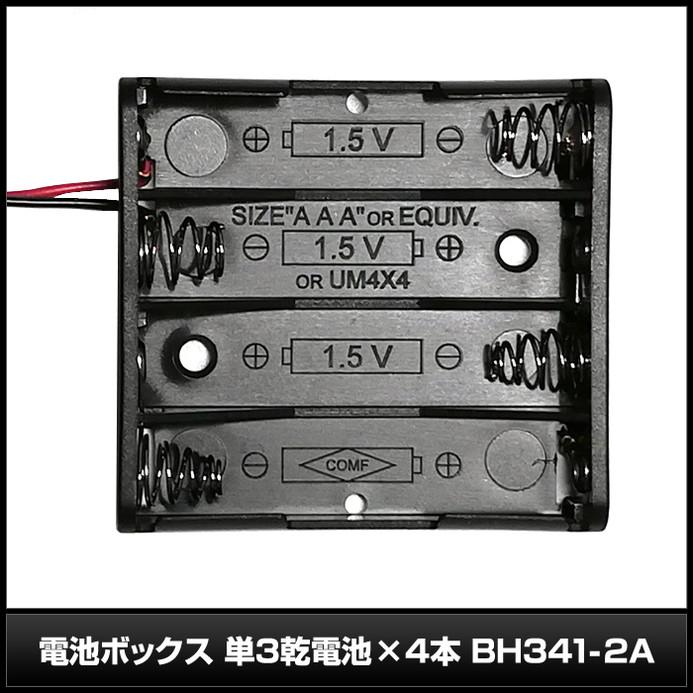 6476(1個) 電池ボックス 単3乾電池×4本 (BH341-2A) ケーブル20cm